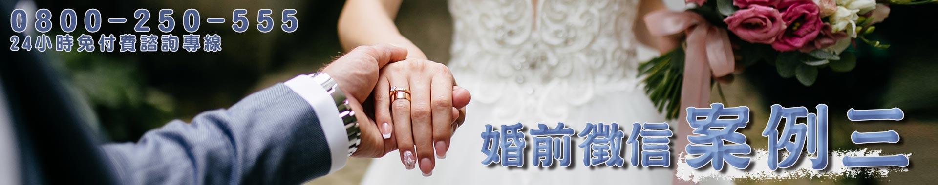 婚前徵信案例三