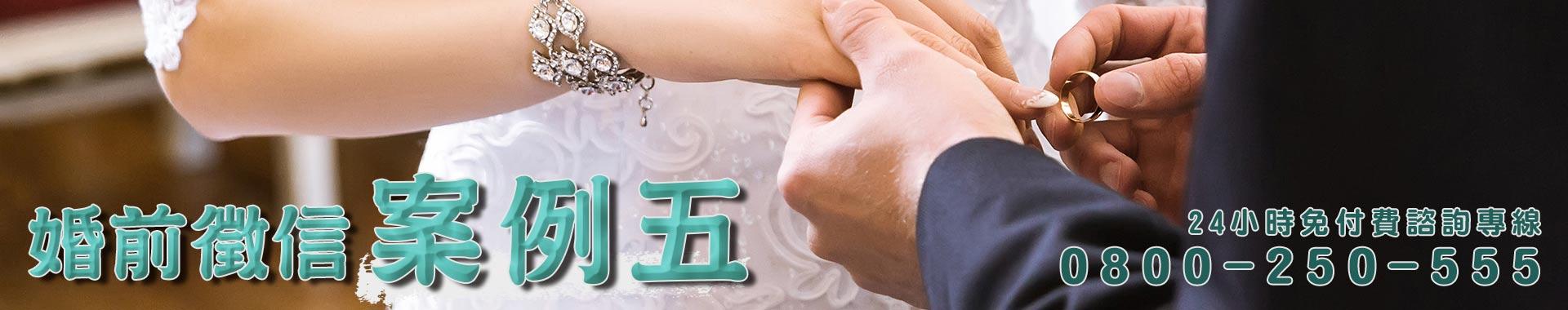 婚前徵信案例五