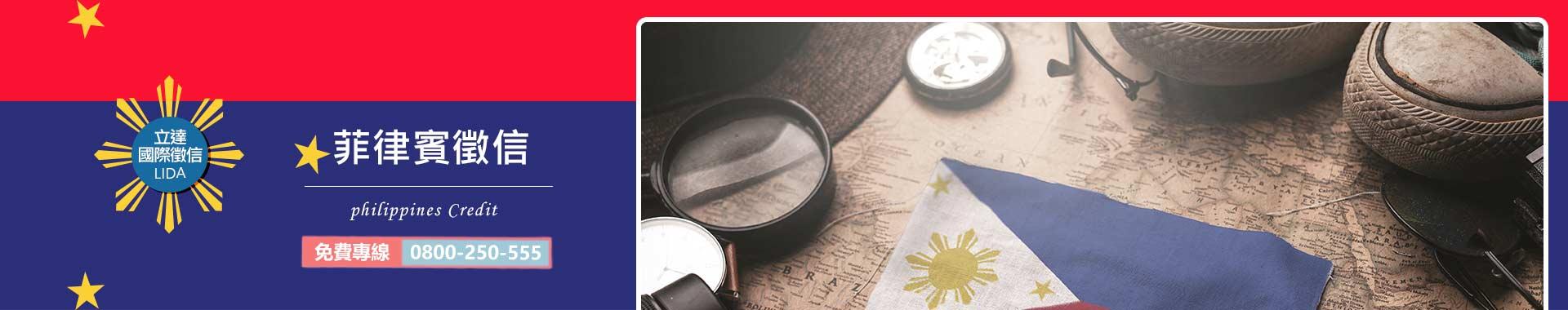 菲律賓徵信社