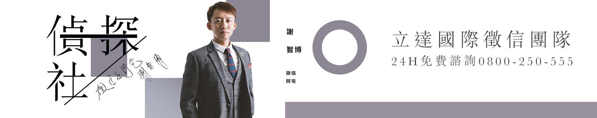 台灣偵探社