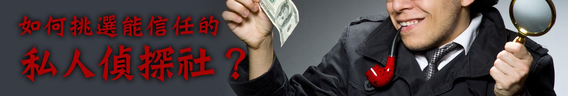 如何挑選可以信任的私人偵探社?