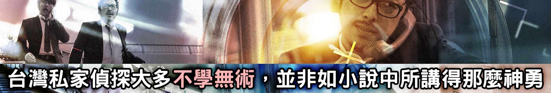 台灣私家偵探大多不學無術,並非如小說中所講得那麼神勇
