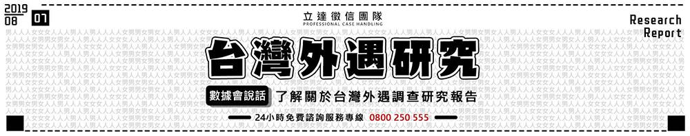 台灣外遇調查研究報告