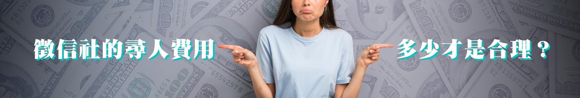 徵信社的尋人費用多少才是合理?