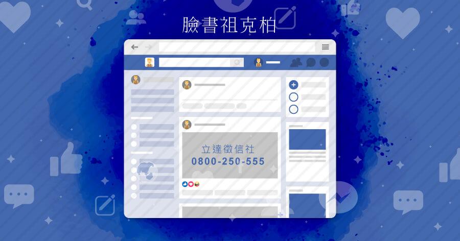 臉書祖克柏