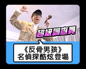 反骨男孩名偵探酷炫登場