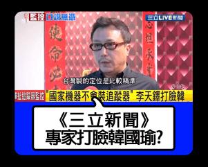 專家打臉韓國瑜