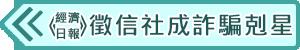 back徵信社成詐騙剋星