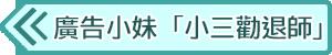 back小三勸退師