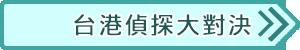 next台港偵探大對決