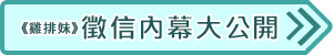 next徵信社內幕大公開