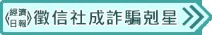next徵信社成詐騙剋星