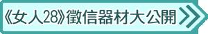 next徵信器材大公開