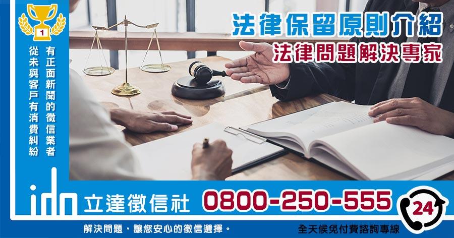 法律糾紛諮詢