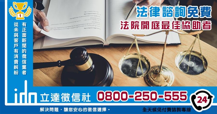 法律諮詢網