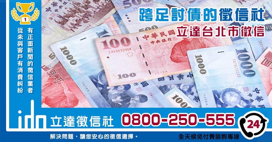 台北市討債公司