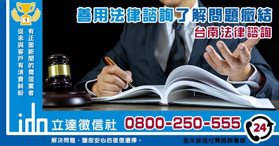 台南法律諮詢