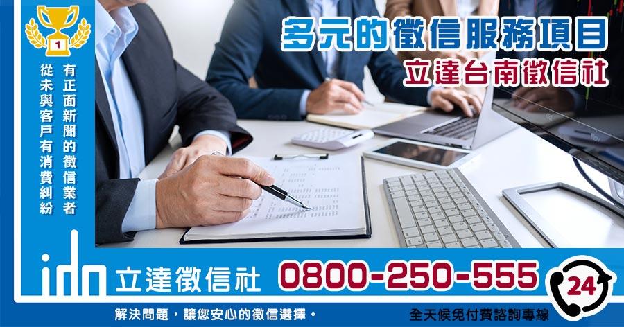 台南徵信公司