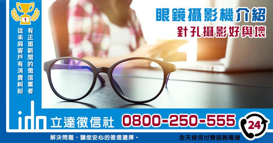 眼鏡型針孔攝影機