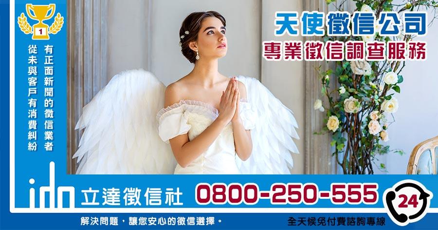 天使徵信社