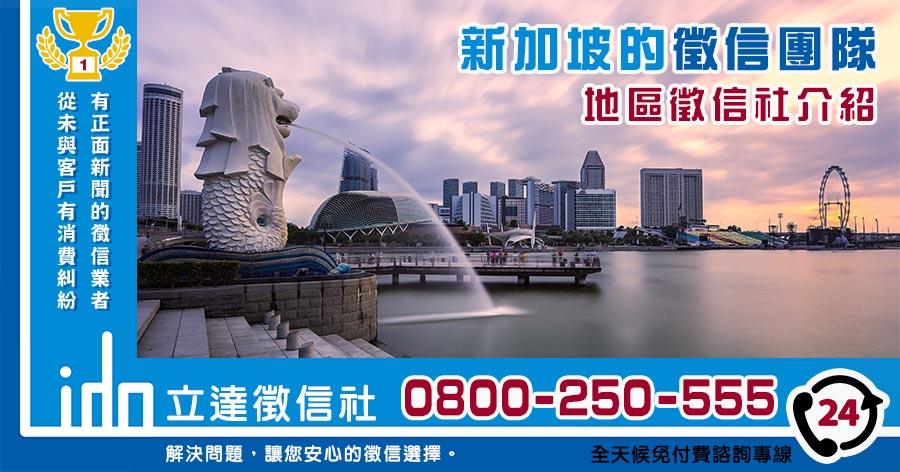新加坡徵信