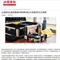 《經濟日報:立達用科技力辦案、樹立台灣徵信界正向典範》