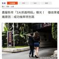 農曆新年徵信社3大抓姦時段