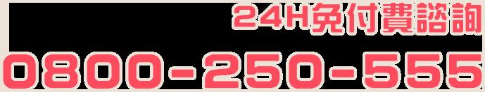 24H免付費諮詢