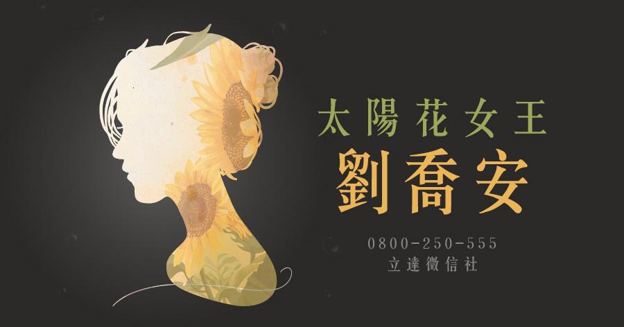太陽花女王劉喬安