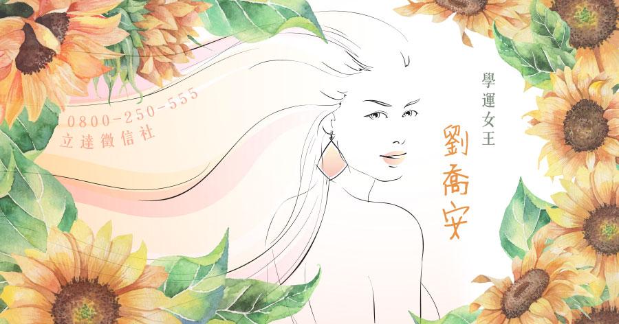 學運女王劉喬安
