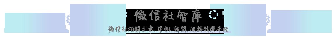 徵信社智庫|徵信社相關文章、案例、新聞、服務精選介紹